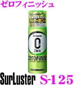 シュアラスター Surluster S-125 ゼロフィニッシュ 【簡単に汚れを落とし、仕上げまで可能な洗浄・艶出し・コーディング剤】