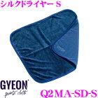 GYEON ジーオン Q2MA-SD-S SilkDryer シルクドライヤー S マイクロファイバークロス 洗車後の拭き取りに最適! 洗車グッズ 拭き上げ タオル 吸水性
