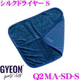 GYEON ジーオン Q2MA-SD-S SilkDryer(シルクドライヤー) S マイクロファイバークロス 洗車後の拭き取りに最適!