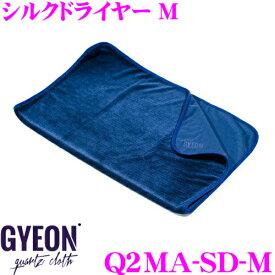 GYEON ジーオン Q2MA-SD-M SilkDryer(シルクドライヤー) M マイクロファイバークロス 洗車後の拭き取りに最適!