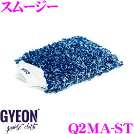 GYEON ジーオン Q2MA-ST Smoothie スムージー 洗車用ミトン 洗車グッズ グローブ