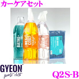 GYEON ジーオン Q2S-B B-キット 洗車カーケアセット カーシャンプー + 撥水コート剤 + 鉄粉除去クリーナー + 拭き取り用のウエス
