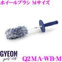 【11/1は全品P3倍】GYEON ジーオン Q2MA-WB-Mホイールブラシ Mサイズホイール用クリーニングブラシ