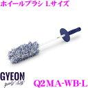 GYEON ジーオン Q2MA-WB-L ホイールブラシ Lサイズ ホイール用クリーニングブラシ