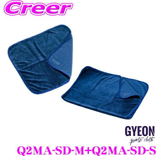 GYEON ジーオン Q2MA-SD-S + Q2MA-SD-M SilkDryer(シルクドライヤー) Sサイズ&Mサイズ セット マイクロファイバークロス 洗車後の拭き取りに最適!