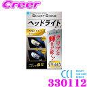 【11/19〜11/26 エントリー+楽天カードP12倍以上】CCI シーシーアイ 330112 スマートシャイン ヘッドライトクリーナー…