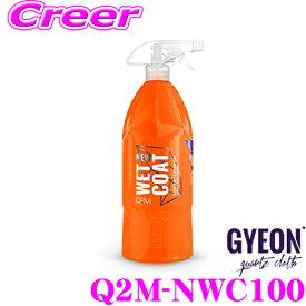GYEON ジーオン Q2M-NWC100New WetCoat(ニューウェットコート) 1000ml スプレーするだけ超かんたん撥水コーティング!【Q2M-WC100 後継品】
