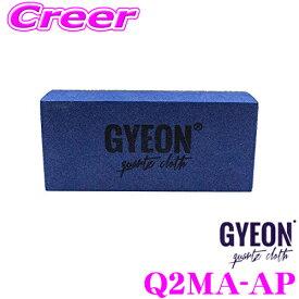 GYEON ジーオン Q2MA-APブロックアプリケーターコーティング用スポンジアプリケーター