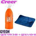 GYEON ジーオン Q2M-NWC100 + Q2MA-SD-M ニューウェットコート 1000ml + シルクドライヤー Mサイズ 撥水コーティング…