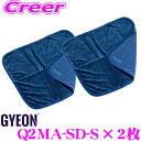 【11/1は全品P3倍】GYEON ジーオン Q2MA-SD-S + Q2MA-SD-SSilkDryer(シルクドライヤー) Sサイズ 2枚セット マイクロフ…