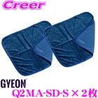 GYEON ジーオン Q2MA-SD-S + Q2MA-SD-S SilkDryer(シルクドライヤー) Sサイズ 2枚セット マイクロファイバークロス 洗車後の拭き取りに最適!