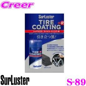 シュアラスター Surluster S-89 タイヤコーティング+R