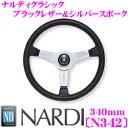 NARDI ナルディ CLASSIC(クラシック) N342 340mmステアリング 【ブラックレザー&シルバースポーク】