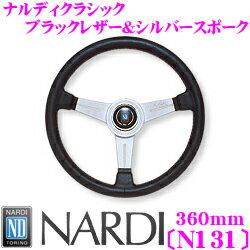 NARDI ナルディ CLASSIC(クラシック) N131 360mmステアリング 【ブラックレザー&シルバースポーク】