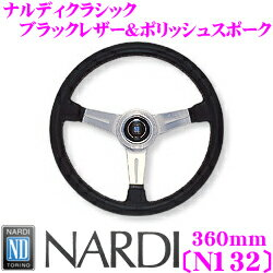 NARDI ナルディ CLASSIC(クラシック) N132 360mmステアリング 【ブラックレザー&ポリッシュスポーク】