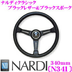 NARDI ナルディ CLASSIC(クラシック) N341 340mmステアリング 【ブラックレザー&ブラックスポーク】
