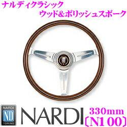 NARDI ナルディ CLASSIC(クラシック) N100 330mmステアリング 【ウッド&ポリッシュスポーク】