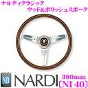【本商品エントリーでポイント7倍!】NARDI ナルディ CLASSIC(クラシック) N140 380mmステアリング 【ウッド&ポリッシュスポーク】