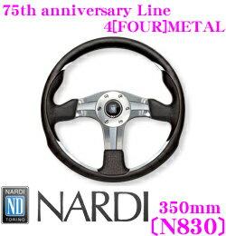 NARDI ナルディ 4[FOUR]METAL N830 75th anniversary Line 350mmステアリング 【ブラックレザー&ポリッシュスポーク】