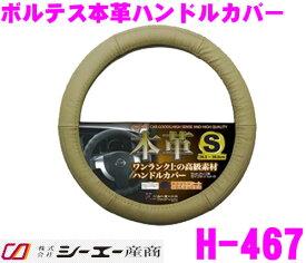 シーエー産商 H-467 ボルテス本革ハンドルカバー 【ベージュ サイズ:S(36.5〜38.0cm)】