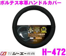 シーエー産商 H-472 ボルテス本革ハンドルカバー 【ブラック サイズ:M(38.0〜39.0cm)】