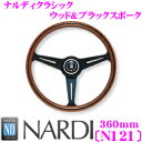 NARDI ナルディ CLASSIC(クラシック) N121 360mmステアリング 【ウッド&ブラックスポーク】