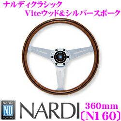 NARDI ナルディ CLASSIC(クラシック) N160 360mmステアリング 【Viteウッド&シルバースポーク】
