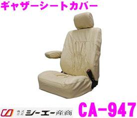 シーエー産商 CA-947 ギャザーシートカバー 【ベージュ】 【フロント1枚】