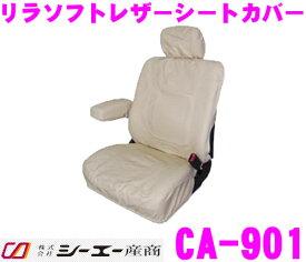 シーエー産商 CA-901 リラソフトレザーシートカバー 【ベージュ】 【フロント1枚】