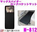 シーエー産商 M-812 マックスパイダー ロングバケットフロアマット 【ブラック サードシート用】