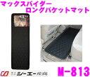 シーエー産商 M-813 マックスパイダー ロングバケットフロアマット 【ブラック セカンドシート用】