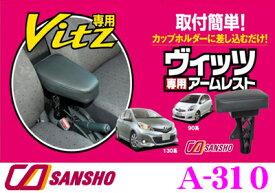 シーエー産商 A-310 VITZヴィッツ90系/130系専用アームレスト 【簡単取付可能!】