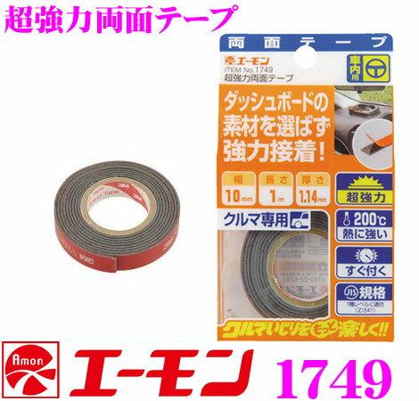 エーモン工業 1749 超強力両面テープ