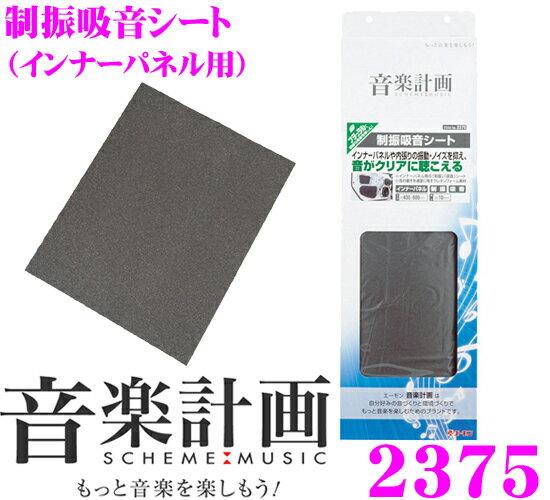 エーモン工業 音楽計画 2375 制振吸音シート(インナーパネル用)