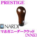 NARDI ナルディ NN5PRESTIGE(プレステージ) シフトノブ 【マホガニーダークウッド】