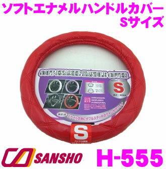 シーエー産商 H-555 ソフトエナメルハンドルカバー 【レッド サイズ:S(36.5〜38.0cm)】
