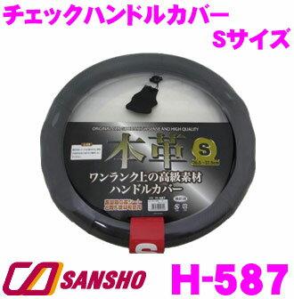 シーエー産商 H-587 チェックハンドルカバー 【ブラック サイズ:S(36.5〜38.0cm)】