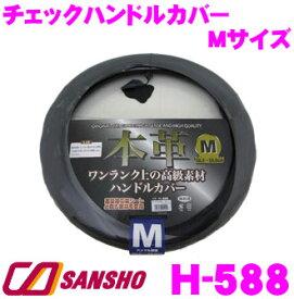 シーエー産商 H-588 チェックハンドルカバー 【ブラック サイズ:M(38.1〜39.5cm)】