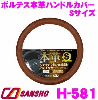 シーエー産商 H-581 ボルテス本革ハンドルカバー 【ブラウン サイズ:S(36.5〜38.0cm)】