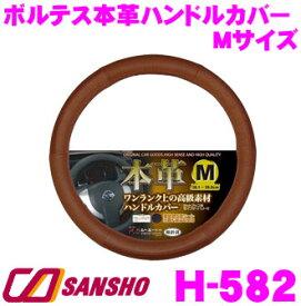 シーエー産商 H-582 ボルテス本革ハンドルカバー 【ブラウン サイズ:M(38.1〜39.5cm)】