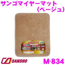 シーエー産商 M-834 サンゴマイヤーマット 【ベージュ フロント用】