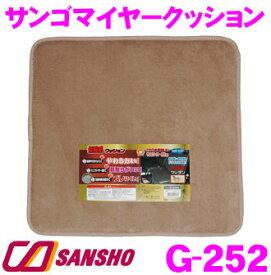 シーエー産商 G-252 サンゴマイヤークッション 【ベージュ】