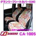 シーエー産商 CA-1005 グランリーフシートカバー 【オレンジ】 【華やかな花柄シリーズ】