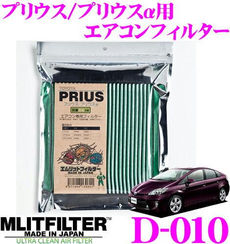 MLITFILTER エムリットフィルター D-010 プリウス/プリウスα/プリウスPHV 専用エアコンフィルター 【トヨタ 30系プリウス/40系プリウスα/35系プリウスPHV用】