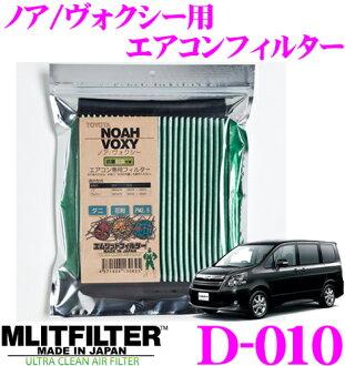 MLITFILTER M理特過濾器D-010挪亞/vokushi專用的空調過濾器