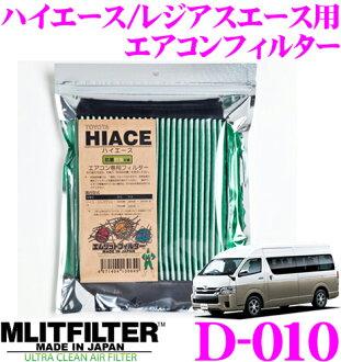 MLITFILTER 엠릿트피르타 D-010 하이에이스/레지아스에이스 전용 에어컨 필터