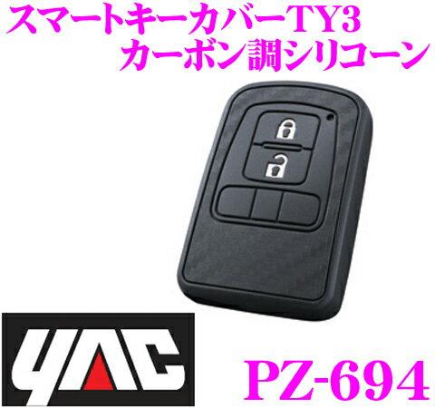 YAC ヤック PZ-694 スマートキーカバーNS1 カーボン調シリコーン 【日産車用 エクストレイル キューブ セレナ マーチ等】
