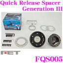 FET SPORTS FQS005 Quick Release Spacer GenaratioIII クイックリリーススペーサー ジェネレーションIII 【ス...