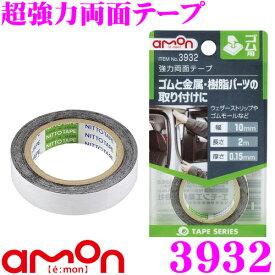 エーモン工業 3932 強力両面テープ ゴム用 ゴムと金属、樹脂パーツの取り付けに 【ウェザーストリップやゴムモールなどに】