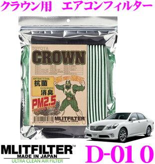 MLITFILTER 엠릿트피르타 D-010 크라운/크라운 마제스타/크라운 하이브리드 전용 에어컨 필터